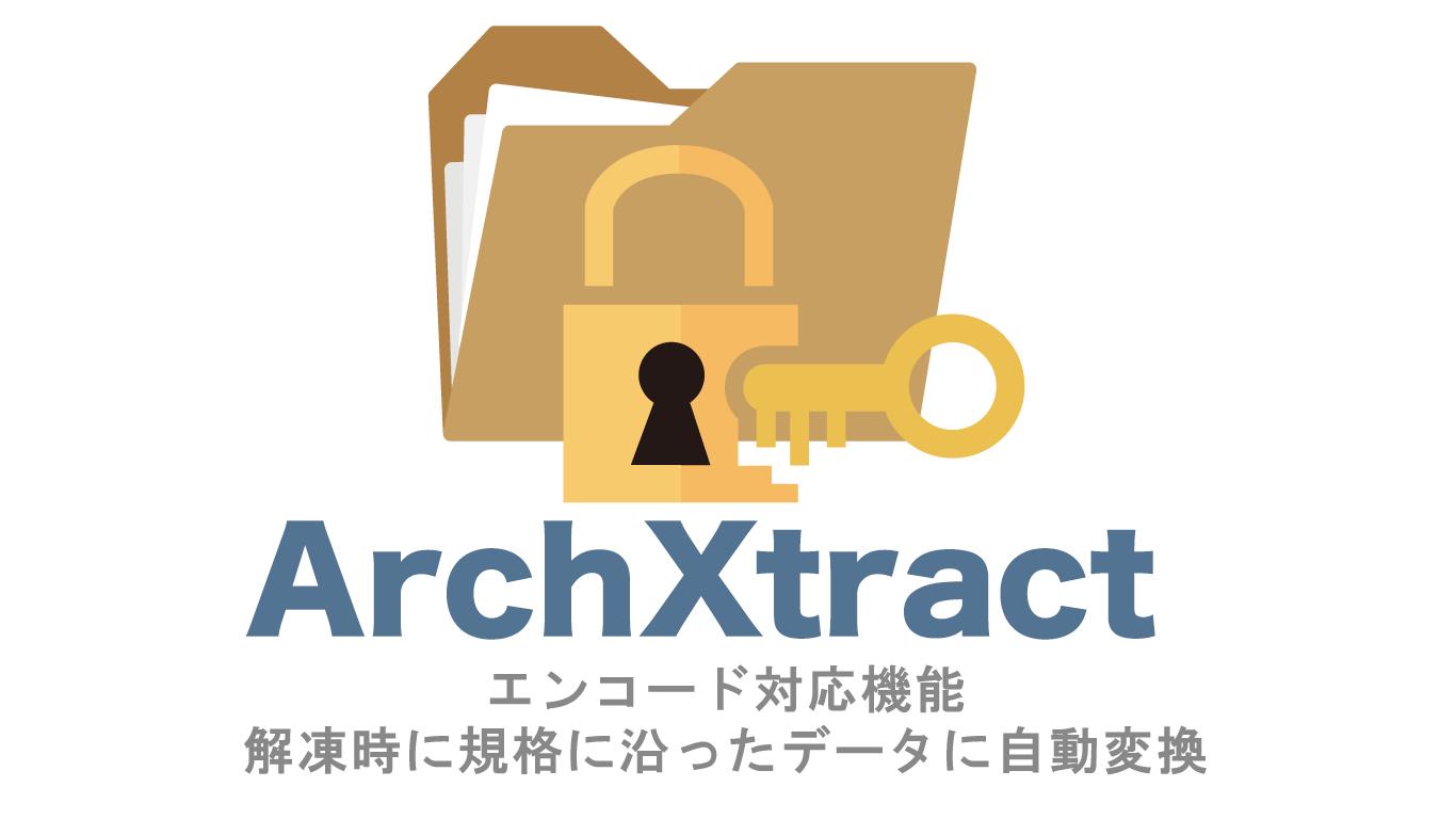 ArchXtract エンコード対応機能
