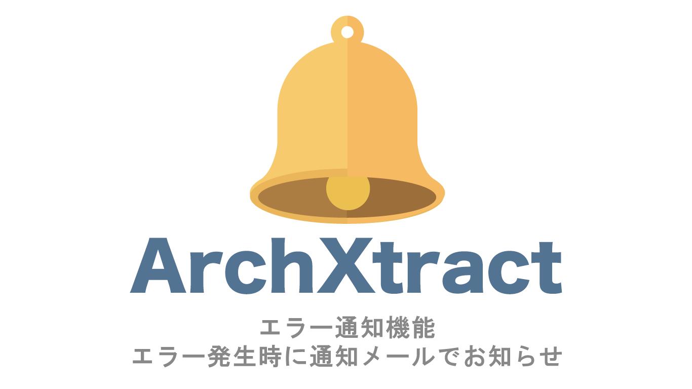 ArchXtract のエラー通知機能